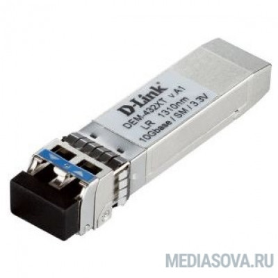 D-Link 432XT/A1A/B1A  PROJ SFP-трансивер с 1 портом 10GBase-LR с поддержкой DDM для одномодового оптического кабеля (до 10 км)
