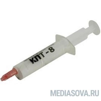 Термопаста КПТ-8 кремнийорганическая на основе оксида цинка, 8 г, шприц